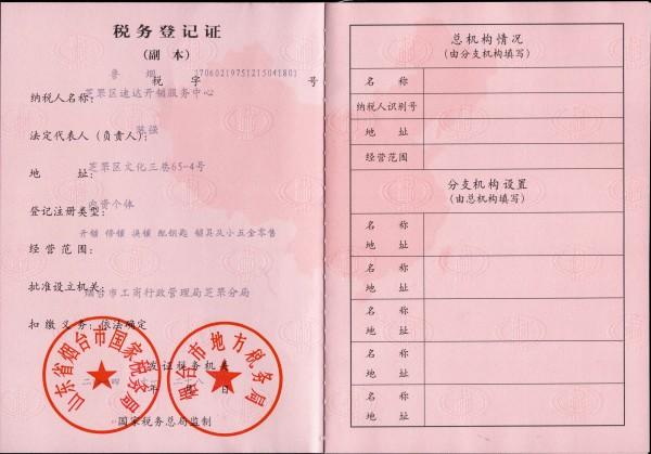 烟台开锁公司税务登记证