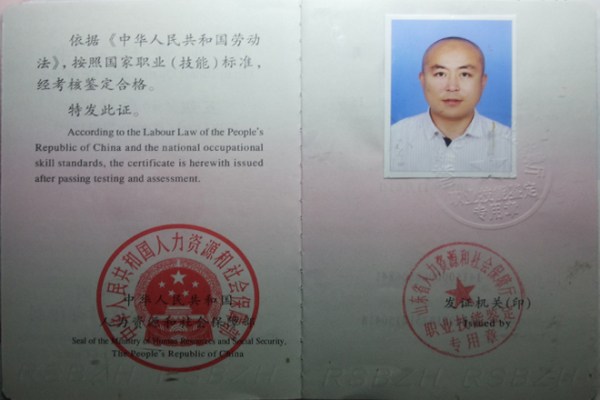 烟台开锁职业资格证书